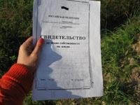 Процедура государственной регистрации земельного участка