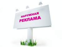 Наружная реклама в поселке, организованном на земельном участке по Дмитровскому шоссе